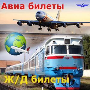 Авиа- и ж/д билеты Колышлея