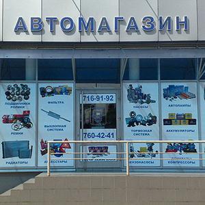 Автомагазины Колышлея