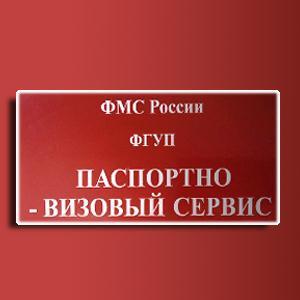 Паспортно-визовые службы Колышлея