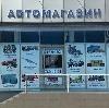 Автомагазины в Колышлее