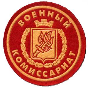 Военкоматы, комиссариаты Колышлея